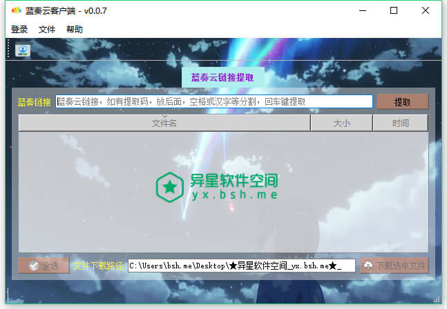 LanzouGui v0.0.8 for Windows 绿色便携版 —— 突破 100MB 限制,蓝奏云盘第三方 PC 客户端-蓝奏盘, 蓝奏云, 蓝奏, 批量下载, 批量上传, 下载