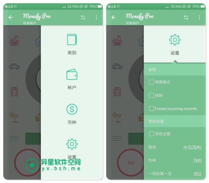 Monefy Pro v1.9.10 for Android 直装付费高级版 —— 成功跟踪您的每项费用,简洁清爽的资金管理器应用-预算, 费用, 货币, 财务, 管钱, 管理, 管家, Monefy