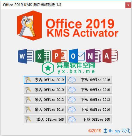 Office 2019 KMS 激活器旗舰版 v1.3 for Windows 汉化版 —— 一款最新的任意 Office 版本激活神器级工具-激活, Office 2019, Office, KMS