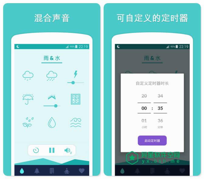 Sleepo「Sleepa」v1.6.2 for Android 破解高级版 —— 提升您睡眠质量、休息质量、放松和冥想-高品质, 雷雨, 舒缓, 自然, 睡觉, 睡眠, 瑜伽, 海洋, 放松, 声音, 冥想