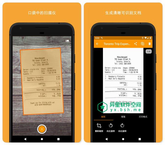 精灵扫描+「Genius Scan+」v6.0.4 for Android 直装付费版 —— 随时随地快速扫描文档,可导出为JPEG或PDF文件-文档, 文本识别, 扫描仪, 扫描, 专业扫描, pdf文件, PDF, OCR