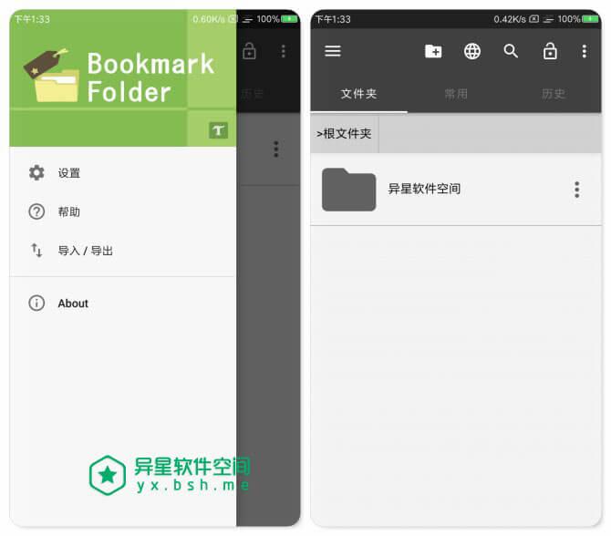书签文件夹「Bookmark Folder」v4.1.5 for Android 解锁高级版 —— 更换使用的浏览器时,也无需再次将书签添加到新浏览器!-隐藏, 网站浏览, 网站, 组织, 管理, 浏览器, 文件夹, 安全, 加密, 共享, 书签