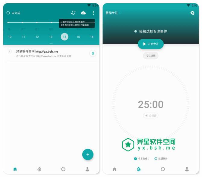 Todo清单 v2.6.0 for Android 破解会员版 —— 待办事项、专注高效、时间管理的效率类应用-计划, 规划, 清单, 时间管理, 提醒, 待办事项, 工作, 学习, 专注, Todo