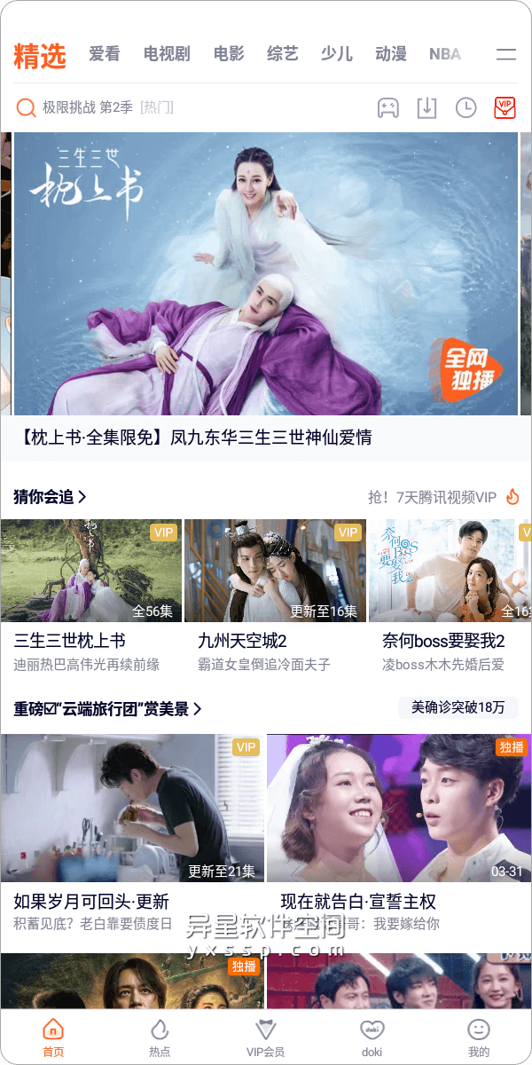 腾讯视频 v8.1.0.20843 for Android 完美去广告/推荐/去毒瘤版 —— 中国领先的在线视频媒体平台,海量高清视频-视频, 腾讯视频, 腾讯, 综艺, 电视剧, 电影