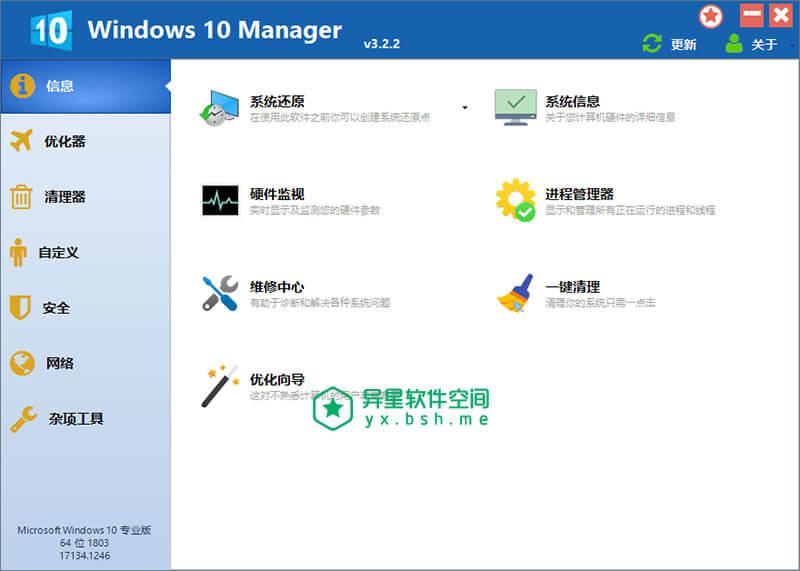 Windows 10 Manager v3.2.2.0 for Windows 绿色便携破解版 —— 一款非常不错的专业 Windows10 系统优化管理工具-网络, 系统优化, 清理, 安全, 垃圾清理, 优化, Windows 10, Windows