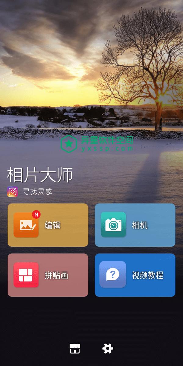 相片大师「PhotoDirector」v14.1.0 for Android 直装解锁高级版 —— 简洁、易上手、功能强大的相片编辑应用-美化, 编辑, 相片编辑, 相片大师, 相片, 相框, 特效, 照片, 滤镜, 曝光, 拼贴, 图片, 4K超清