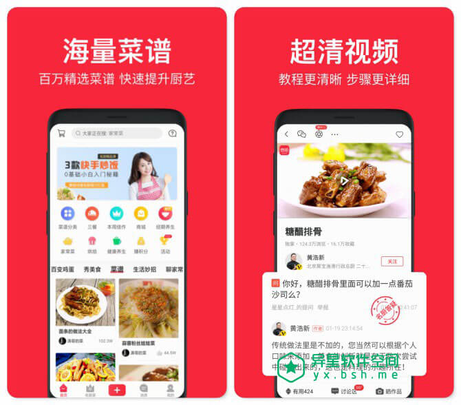 香哈菜谱 v7.8.7 for Android 破解VIP会员版 —— 百万精选菜谱/高清视频,下厨做菜更实用!-食谱, 视频, 菜谱, 美食, 烘焙, 晚餐, 早餐, 厨房, 做菜, 中餐, 下厨