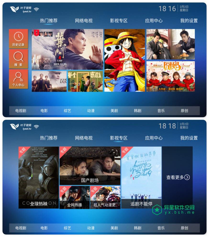 叶子TV v1.5.0 for Android 破解安卓/盒子/TV版 —— 一款非常强大火热的影视播放应用-视频, 观影, 美剧, 综艺, 盒子, 电视剧, 电影, 影视, tv