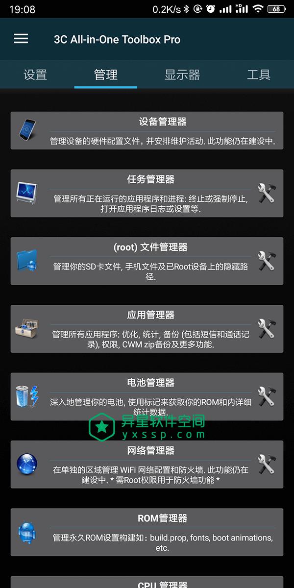 3C All-in-One Toolbox Pro v2.2.9c for Android 直装付费专业版 —— 优秀应用超多功能聚合工具箱 / root用户的必备-聚合工具箱, 系统管理器, 电池, 控制CPU, 性能优化, 应用程序管理器, 工具箱, CPU管理器, 3C Toolbox, 3C All-in-One Toolbox Pro, 3C All-in-One Toolbox