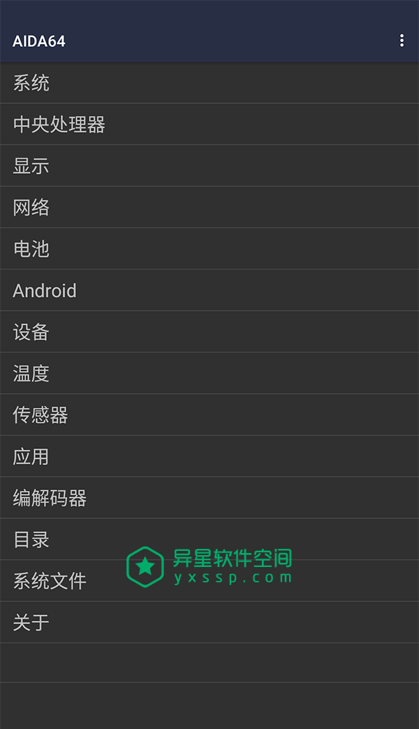 AIDA64 v1.72 for Android 直装破解高级版 —— 经典老牌安卓软硬件详细信息检测应用-驱动, 编解码器, 系统, 硬件, 测试, 显示, 性能, 应用, 传感器, 中央处理器, CPU