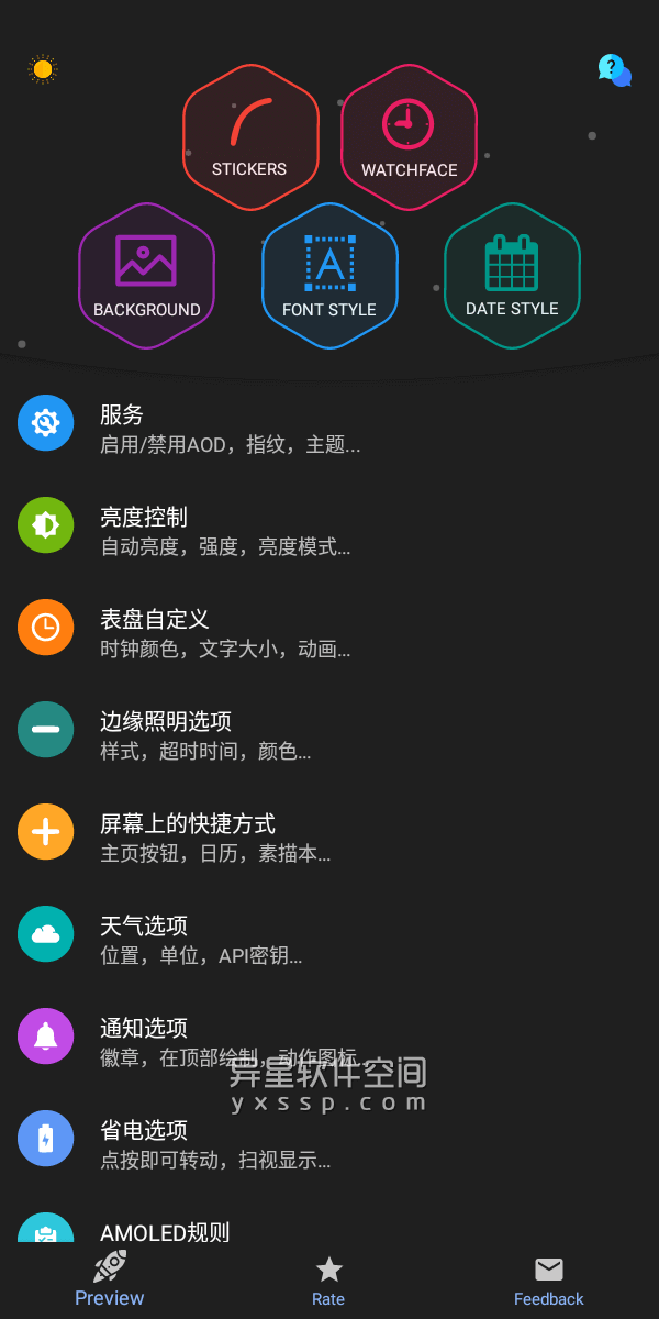 Always on AMOLED v4.9.2 for Android 直装解锁专业版 —— 无需打开手机即可显示通知/时钟/日期/天气/边缘照明等-锁屏, 钟表, 通知, 边缘照明, 美化, 照明, 时钟, 日期, 手电筒, 天气, 夜钟, Glance