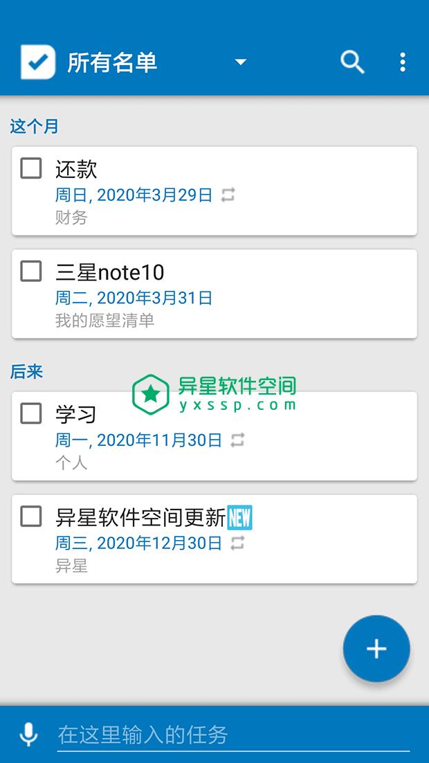 SplenDO To Do List「待办事项列表」v3.141 for Android 解锁清爽版 —— 简便好用的日常使用的智能待办事项清单-清单, 待办事项清单, 待办事项列表, 待办事项, 列表, 任务, To Do List, SplenDO