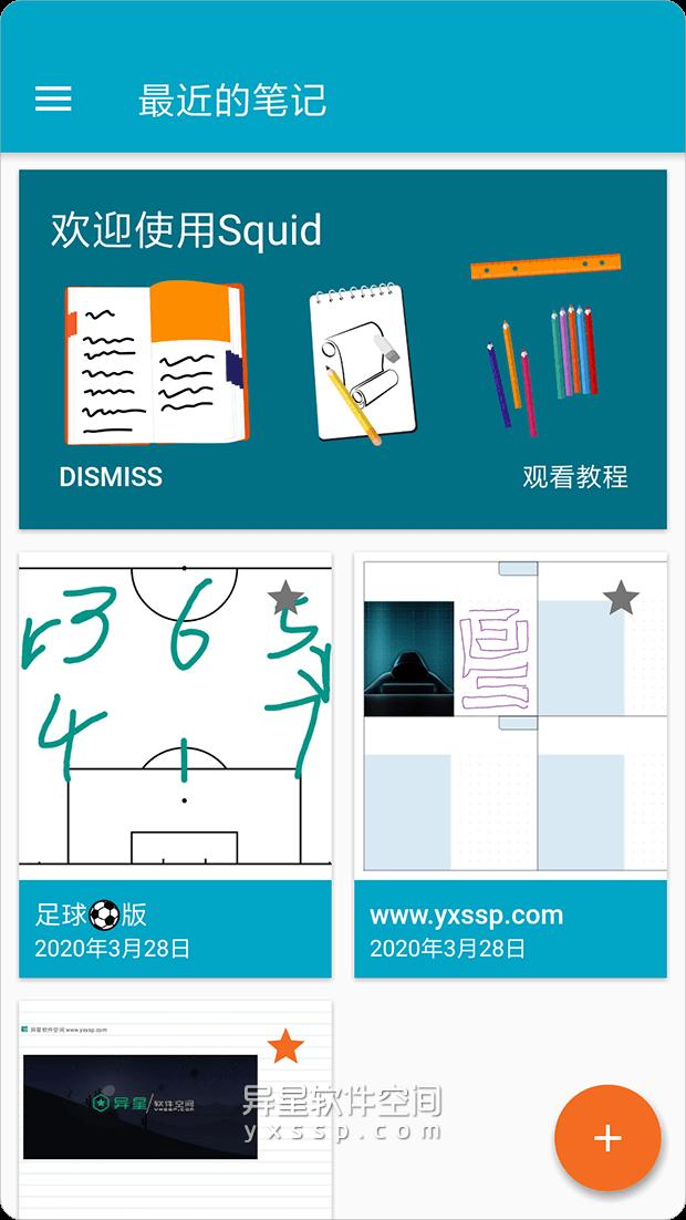 Squid v3.8.0.0-GP for Android 解锁高级版 —— 让您使用手写笔或手指像在真的纸上一样书写-记录, 笔记本, 笔记, 矢量图形, 手写笔记, 手写, 剪切, 便笺, 书写, Squid