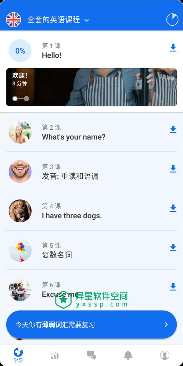 Busuu博说「博树」学语言 v19.3.1.457 for Android 解锁高级版 —— 可以帮助您随时随地进行学习的高效语言学习-阿拉伯语, 课程, 语言, 语法, 西班牙语, 葡萄牙语, 英语, 练习, 波兰语, 法语, 日语, 意大利语, 德语, 学习, 土耳其语, 听力, 口语, 博树, 俄语, 中文, Busuu
