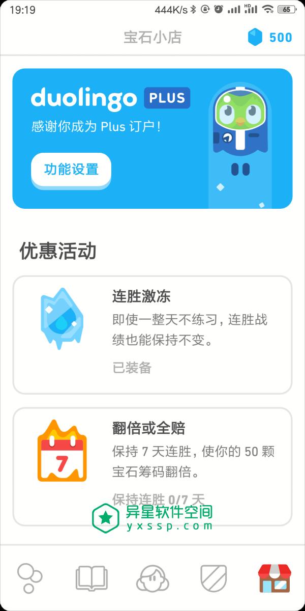 多邻国语言学习 v5.14.3 for Android 直装解锁付费版 —— 英语、日语、韩语、德语…等30余种语言学习应用-韩语, 课程, 英语学习, 英语, 练习, 游戏化教学, 游戏化,教学, 法语, 日语, 德语, 学习, 多邻国语言, 多邻国, 外语课程, 外语