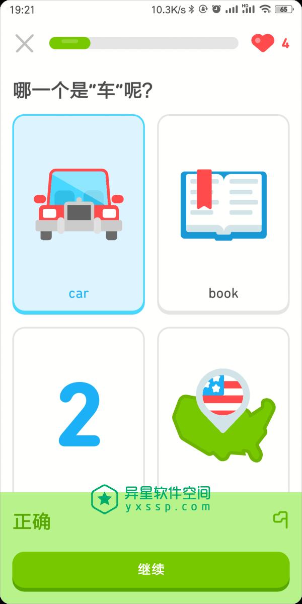 多邻国语言学习 v4.93.5 for Android 直装解锁付费版 —— 英语、日语、韩语、德语…等30余种语言学习应用-韩语, 课程, 英语学习, 英语, 练习, 游戏化教学, 游戏化,教学, 法语, 日语, 德语, 学习, 多邻国语言, 多邻国, 外语课程, 外语