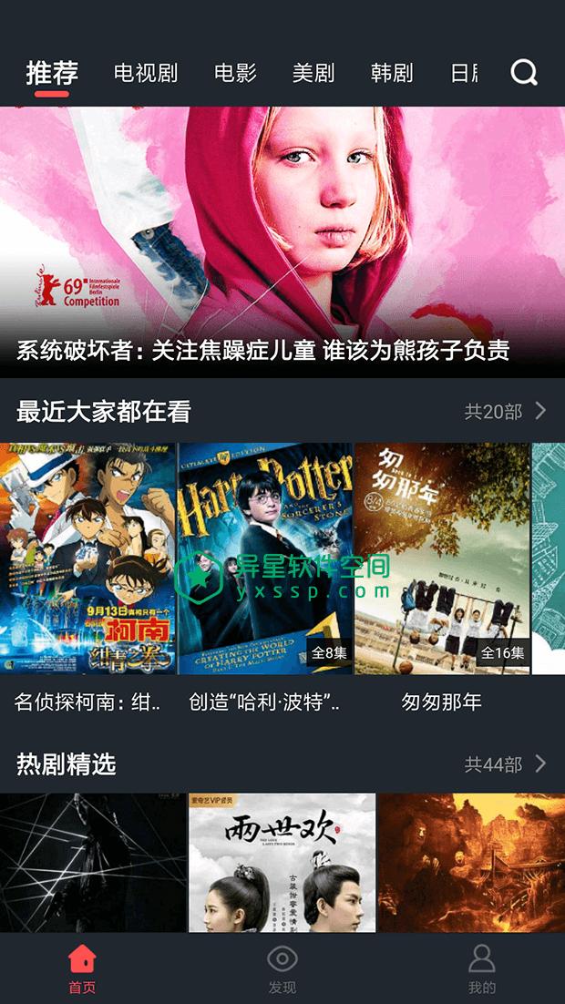 大鱼影视 v2.2.2 for Android 去广告解锁VIP版 —— 又一款好用的海量影视聚合播放神器应用-韩剧, 视频, 美剧, 综艺, 电视剧, 电影, 日剧, 影视, 大鱼