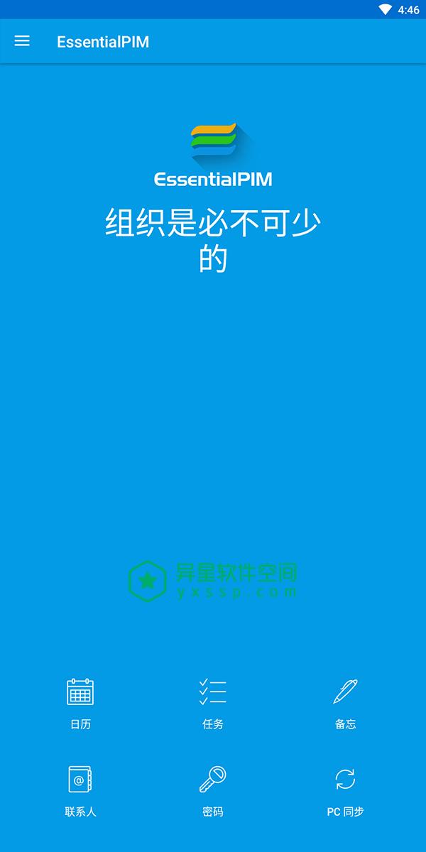 EssentialPIM v5.7.4 for Android 解锁专业版 —— Windows 平台老牌的个人时间日程信息管理软件-联系人, 管理日历, 树状多层, 日程, 日历视图, 待办事项, 密码, 分层任务, 便笺, EssentialPIM