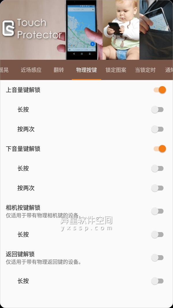Touch Protector v4.8.3 for Android 直装已付费捐赠版「+汉化版」—— 一款快速禁用屏幕触摸功能的应用程序-触摸保护器, 触摸, 禁用触摸, 禁用屏幕触摸, 禁用屏幕, 禁用, 屏幕触摸, 屏幕, 保护器, Touch Protector