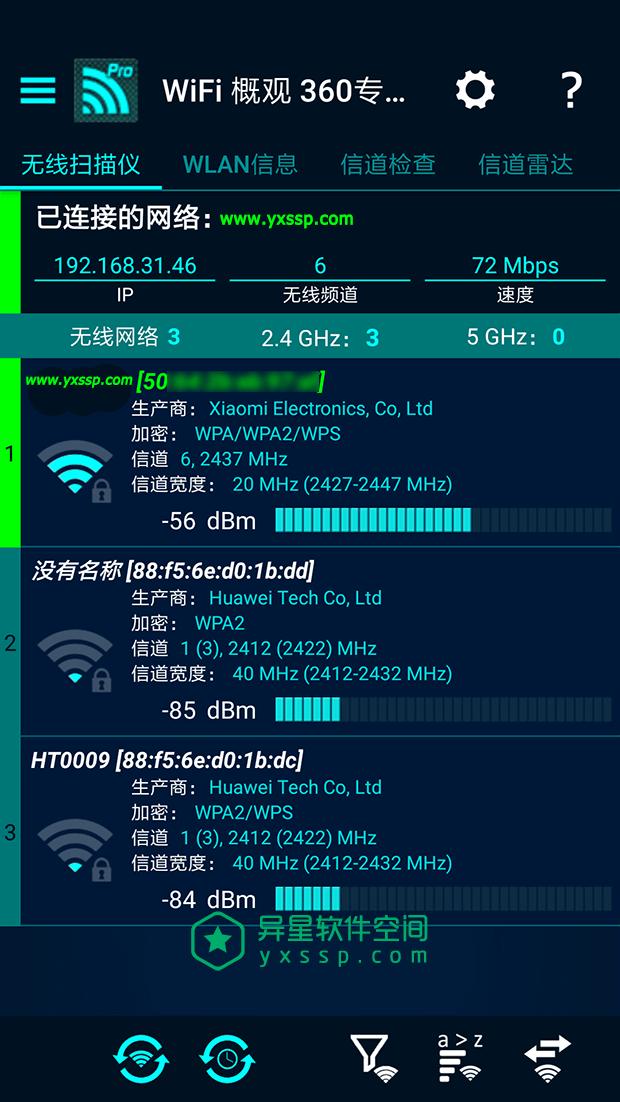 WiFi Overview 360 Pro v4.64.04 for Android 直装解锁专业版 —— 一款 WiFi 连接探测/连接/优化的 WiFi 探测器工具-连接, 网络, 管理, 检查, 探测, 扫描器, 强度, 修改, 信道号, 信道, 优化, WiFi探测器, WiFi