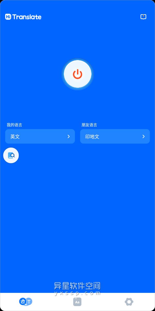 Hi Translate v2.0.29 for Android 去广告清爽版 —— 一个免费实用的的语言翻译器应用-语言翻译, 翻译, 文本翻译, 嗨翻译, Hi Translate