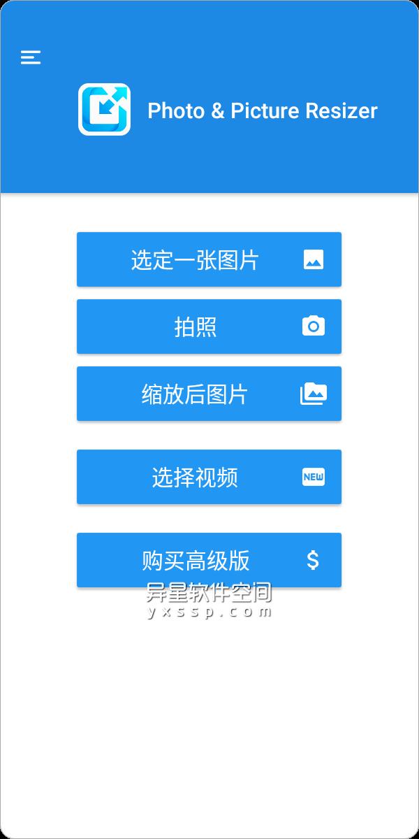 Photo & Picture Resizer v1.0.294 for Android 直装已付费高级版 —— 帮助您快速批量缩小图片大小或分辨率的应用-裁剪, 缩放, 缩小, 照片, 图片缩放, 图片, 分辨率, Picture Resizer, Photo & Picture Resizer, Photo