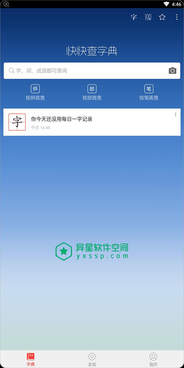 快快查汉语字典 v3.8.4 for Android 去广告清爽版 —— 离线 / 内容详尽 / 不收费 / 排版优质的掌上汉语字典-词典, 笔划, 汉语字典, 汉语, 汉字, 拼音, 成语, 快快查, 字典, 发音
