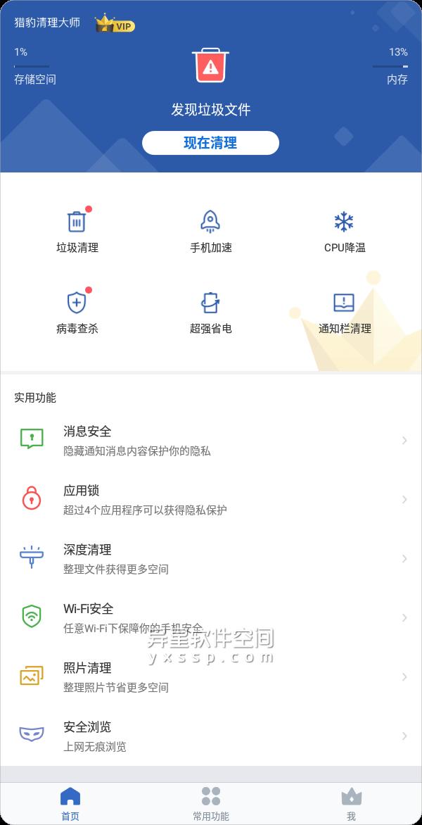 猎豹清理大师国际版 v7.4.8 for Android 直装去广告破解VIP版 —— 便捷实用的手机优化清理 / 安全防护应用-省电, 病毒, 猎豹, 清理, 查杀, 杀毒, 提速, 安全, 大师, 垃圾, 加速, 内存