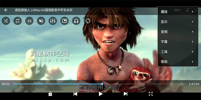 MX Player Pro v1.32.8 for Android 去广告解锁专业版 + v1.35.0 普通版 —— 手机 / 平板等移动平台上最强悍的高清媒体播放器-播放器, 手机播放器, 影音播放器, 安卓最强播放器MXPlayer, 安卓播放器, mx破解专业版, mx播放器, MXPlayer精简版, MXPlayer破解版, MXPlayer专业版, MX 播放器专业版, MX Player正式版, MX Player Pro, MX player, DTS音频编码