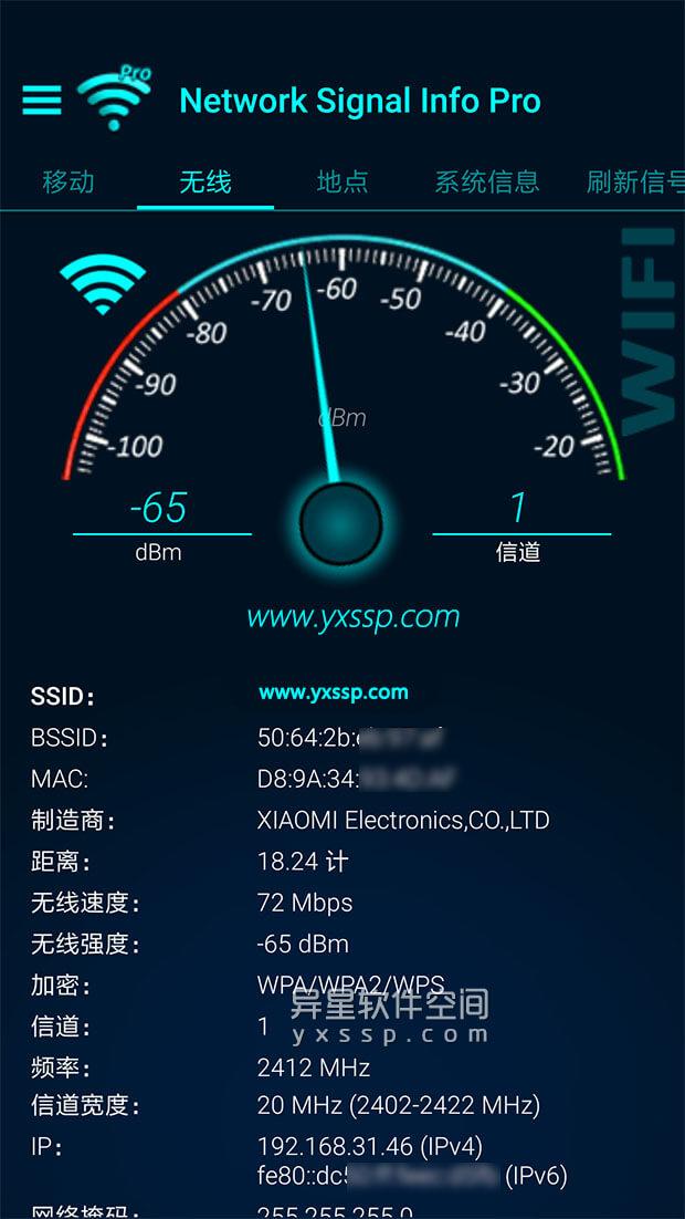 Network Signal Info Pro v5.55.14 for Android 解锁付费专业版 —— 为您提供当前所用WLAN和移动网络的详细信息-蜂窝网络, 网络强度, 网络, 移动网络, 信号, wlan, WiFi