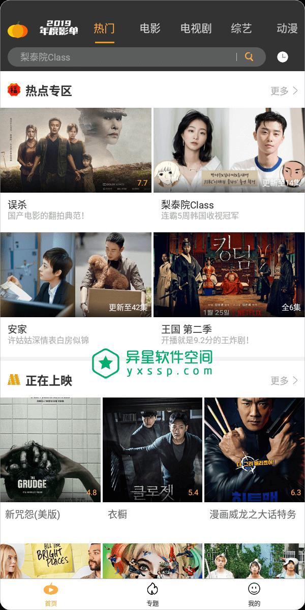南瓜影视 v1.5.2 for Android 完美解锁投屏版 —— 一款能够观看各种影视内容的影视聚合应用-视频播放器, 视频, 综艺, 电视剧, 电影, 播放器, 投屏, 南瓜影视, 动漫