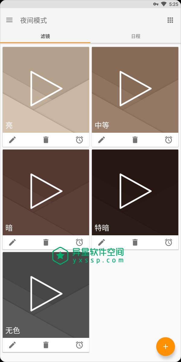 夜间模式「Night Shift Pro」v4.04.0 for Android 解锁专业版 —— 提供暖光「暮光」夜间屏幕的绝佳的夜间滤镜-蓝光滤镜, 蓝光, 滤镜, 暮光, 暖光, 护眼, 夜间模式