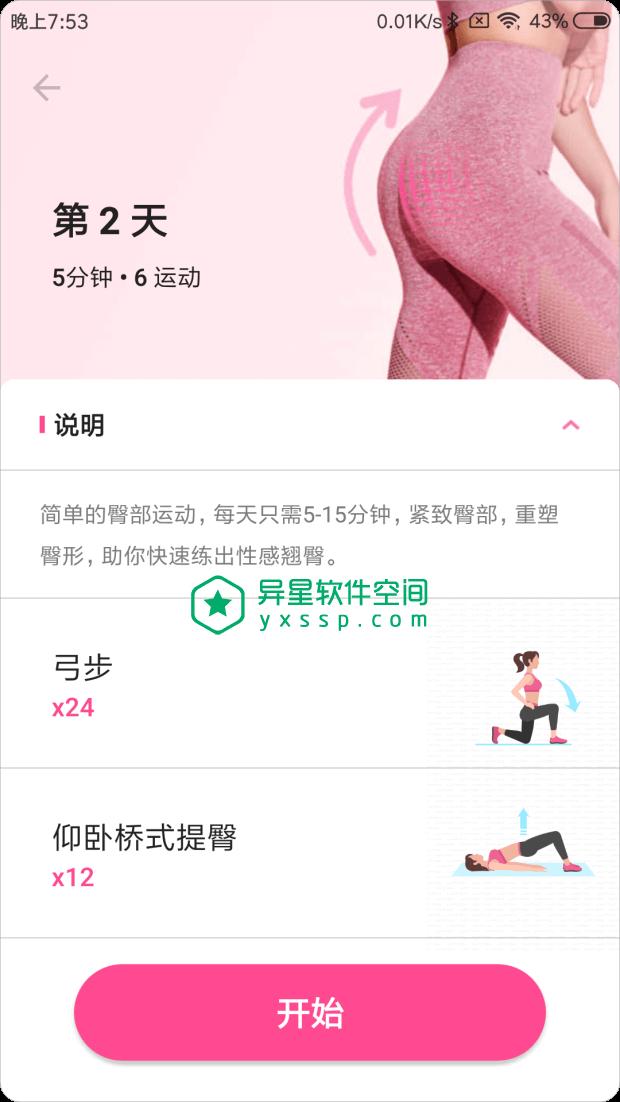 Lose Weight App for Women「女性减肥健身应用」v1.0.19 for Android 解锁高级版 —— 专为女性打造的减肥应用,让您在家就能燃烧脂肪和减肥!-锻炼, 瘦腹部, 燃脂锻炼, 燃脂, 女性减肥, 女性, 塑身, 塑形, 减肥, 健身教练, 健身