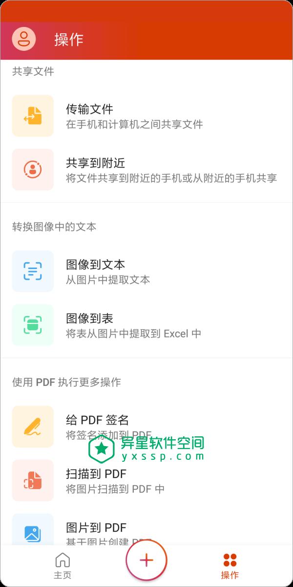 Office v1.0.1(16.0.12624.20292) for Android +iOS 官方清爽版 —— 微软官方出品超强多合一全新办公应用-识别, 笔记, 白板, 文档, 文本, 扫描, 微软, 强化白板, 多媒体, 图片, Word, PowerPoint, PDF, Office, OCR, Excel