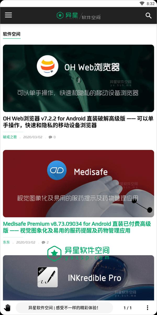 OH Web浏览器 v7.7.7 for Android 直装解锁高级版 —— 可以单手操作,快速和隐私的移动设备浏览器-隐私, 浏览器, 单手, OH Web浏览器, OH Web, OH