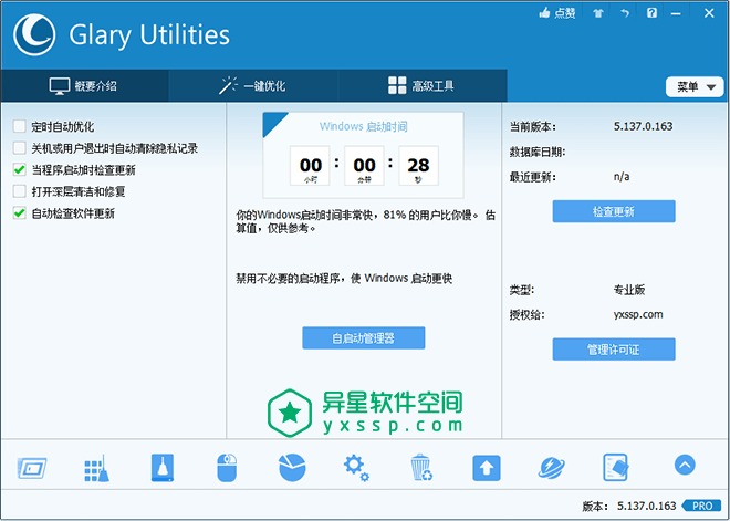 系统维护工具「Glary Utilities」v5.151.0.177 for Windows 中文绿色便携专业版 —— 全能系统维护管理工具-Glary Utilities官网, Glary Utilities下载, Glary Utilities Pro破解版下载, Glary Utilities Pro注册表下载, Glary Utilities Pro下载, Glary Utilities Pro, Glary Utilities Portable绿色版下载, Glary Utilities Portable破解版下载, Glary Utilities Portable注册版下载, Glary Utilities Portable官网, Glary Utilities Portable下载, Glary Utilities Portable, Glary Utilities