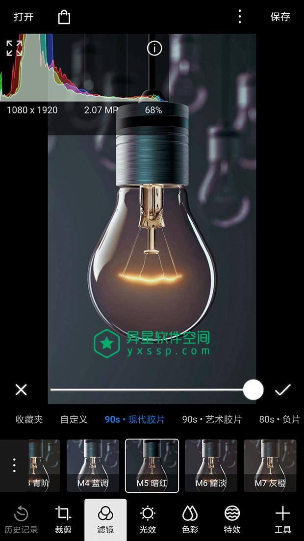 泼辣修图「Polarr Pro」v5.10.18 for Android 破解付费专业版 —— 一款强大的全平台专业修图软件-特效, 照片, 滤镜, 泼辣修图, 曝光, 图片, 图层, 图像, 双重曝光, 修图, Polarr