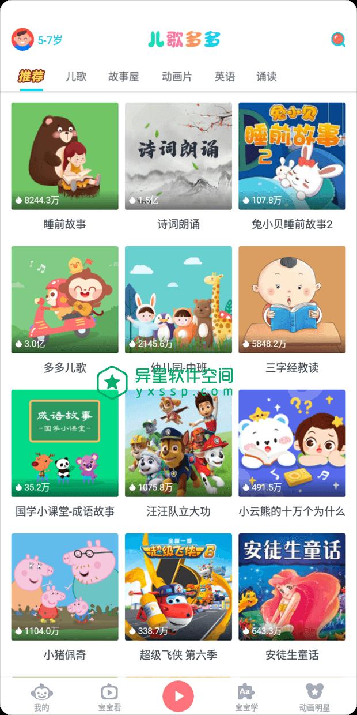 儿歌多多 v4.7.5.0 for Android 直装去广告破解会员版 —— 0~12岁家庭教育的放心之选,您贴心的教育专家!-英语, 绘本, 童谣, 游戏, 早教, 故事, 古诗, 动画, 儿童, 儿歌, 亲子游戏