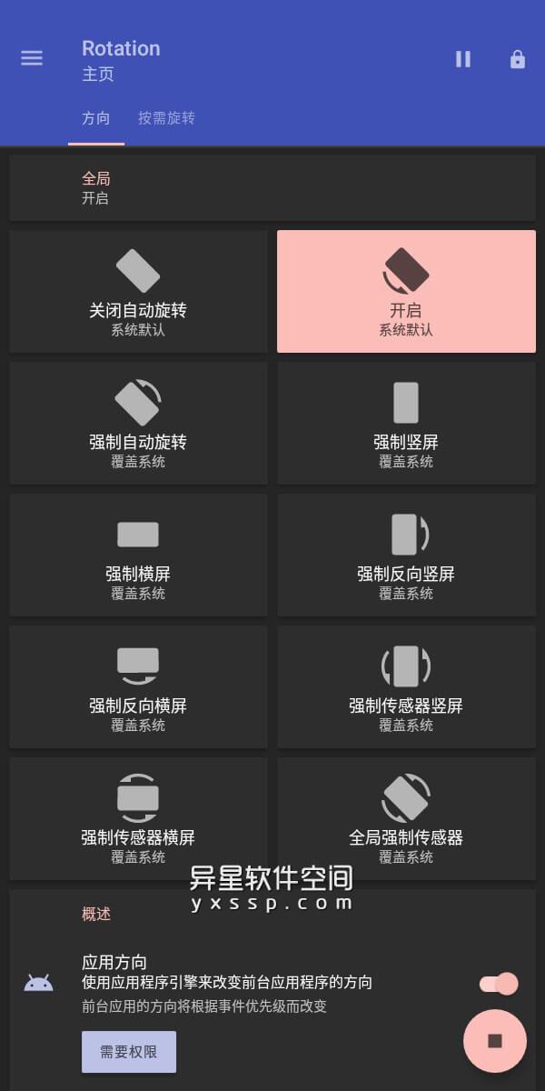Rotation Pro v18.2.1 for Android 直装解锁专业版 —— 超强自定义控制安卓设备屏幕显示方向的应用-锁定方向, 锁定当前方向, 自动旋转, 耳机方向, 旋转, 方向, 强制纵向, 强制横向, 强制全传感器, 底座方向, 应用方向, 呼叫方向, 反转纵向, 反转横向, 充电方向, 传感器纵向, 传感器横向, Rotation