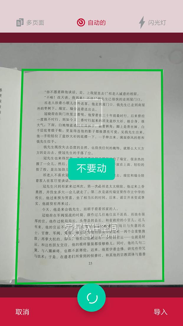 SwiftScan「原:Scanbot Pro」「高级手机扫描仪」v7.9.0.RC for Android 直装高级专业版 —— 一款简洁实用的高级手机扫描仪应用-移动扫描, 扫描文件, 扫描仪, 扫描, 手机扫描仪, 图像, Scanbot, PDF