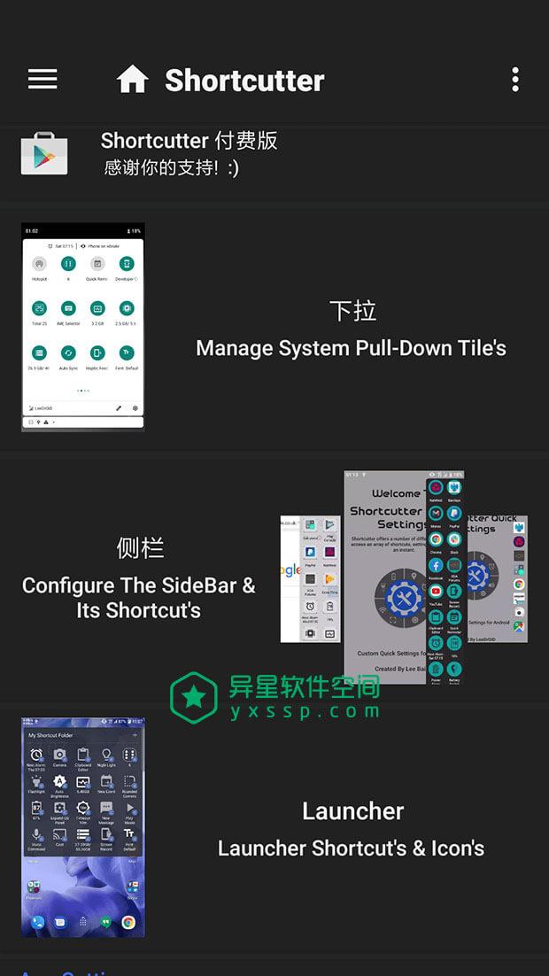 Shortcutter v7.8.0 for Android 直装解锁付费高级版 —— 让您快速访问应用/活动/设置/服务等众多选项-边缘启动器, 快速设置, 快捷方式, 小部件, 启动器, 侧面启动器, 侧栏