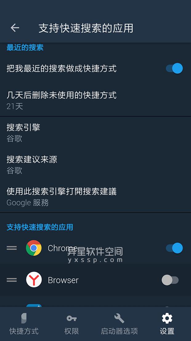 Sesame「芝麻」v3.6.5 for Android 解锁完整版 —— 一款 Android 设备上强大的通用快捷搜索应用-通用搜索, 芝麻, 智能搜索, 搜索, 快捷方式, 快捷搜索, 启动器, Sesame