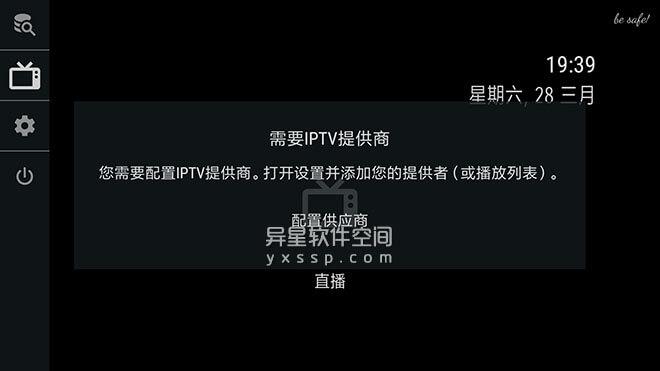 OTT Navigator IPTV v1.6.5.1 for Android 解锁高级版 —— 从网络上的任何来源观看免费的直播电视频道-网络电视, 直播电视频道, 直播, 电视, tv, IPTV