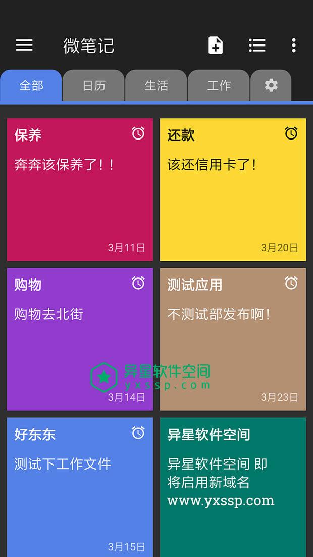 微笔记「WeNote」v3.29 for Android 直装解锁高级版 —— 支持彩色记事,待办清单,提醒及日历的记事本-记事本, 记事, 简讯, 电邮, 电话, 日历, 提醒, 微笔记, 待办清单, 备忘, 便条