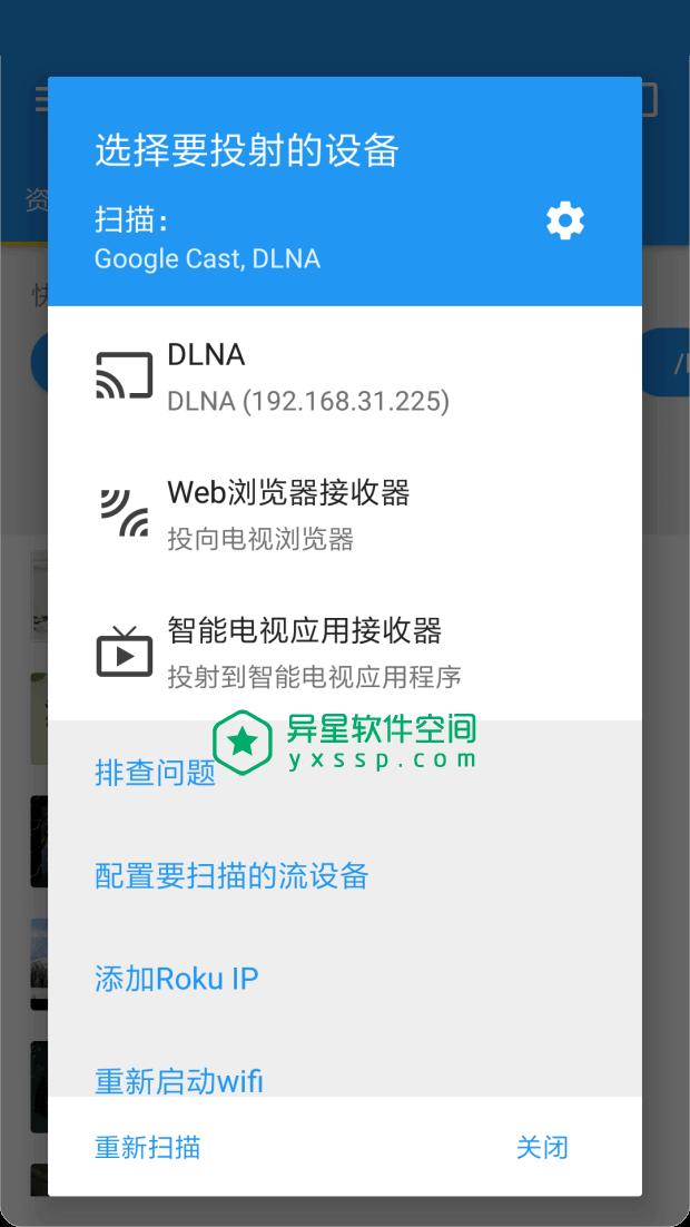 Web Video Cast v5.1.7 for Android 解锁高级版 —— 投射网站上视频、本地视频、照片和音频至电视-音频, 视频, 电视, 电影, 照片, 投屏, 投射