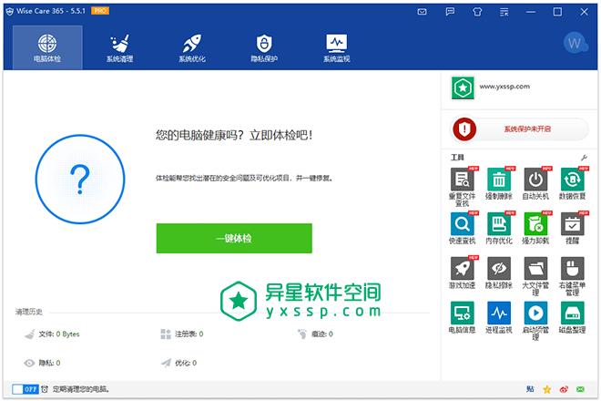 Wise Care 365 Pro v5.5.5.550 for Windows 官方原版 + 绿色破解永久专业版下载 —— 世界上最快的系统优化 / 清理 / 加速软件!-隐私保护, 系统清理, 系统优化, 电脑体检, 清理, 安全, 优化, Wise Care 365 Pro, Wise Care 365, Wise Care