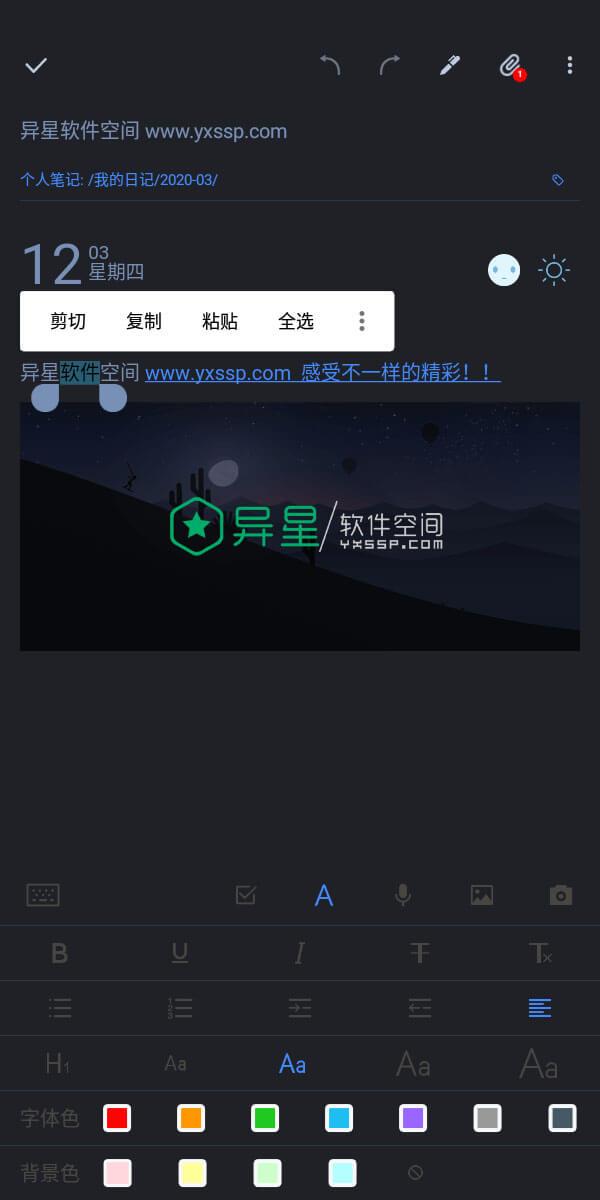 为知笔记「Wiz Note」v8.1.0 for Android 解锁VIP版 —— 一款云服务笔记软件,基于笔记的团队协作工具-记录, 笔记, 文档, 团队协作, 为知笔记, 为知, Wiz Note