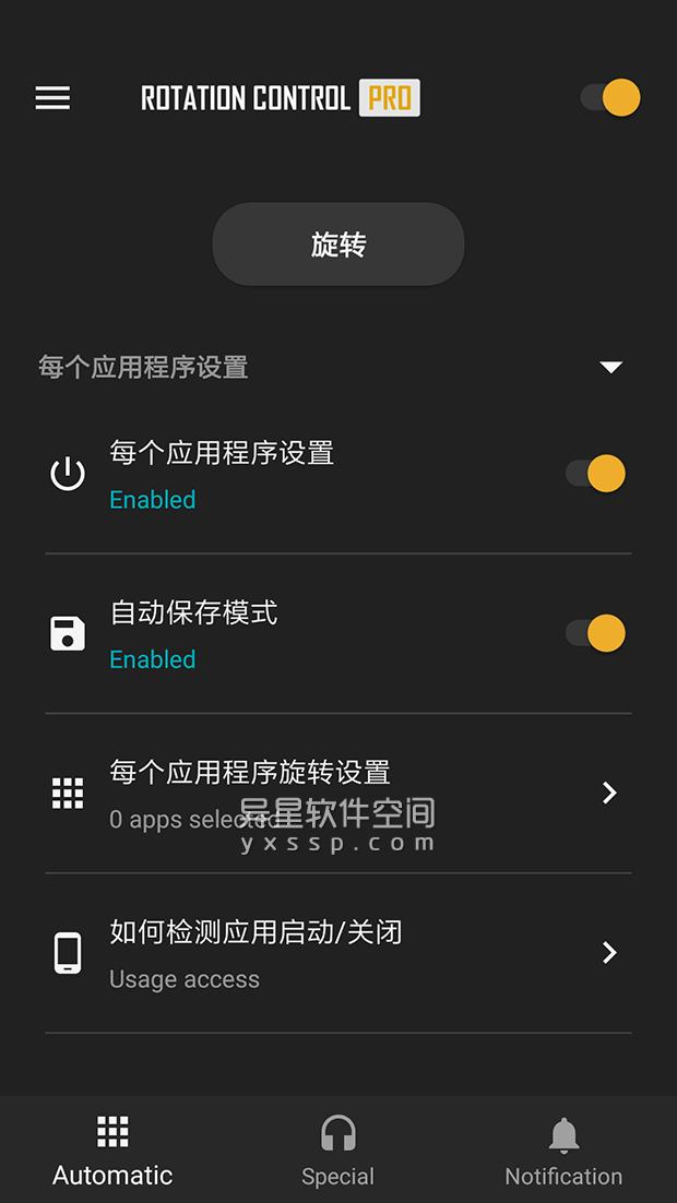 Rotation Control Pro v3.3.8 for Android 解锁付费版 +汉化版 —— 固定屏幕方向,给每个应用程序施加特定旋转-纵向, 横向, 旋转, 屏幕旋转, 屏幕方向, 屏幕, 固定屏幕方向, Rotation Control