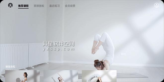 瑜伽TV v1.5.1.5 for Android 解锁vip会员版 —— 国际一流名师的悉心讲解,让您在家进行瑜伽锻炼-锻炼, 视频, 瑜伽锻炼, 瑜伽教学, 瑜伽TV, 瑜伽, 健身, tv