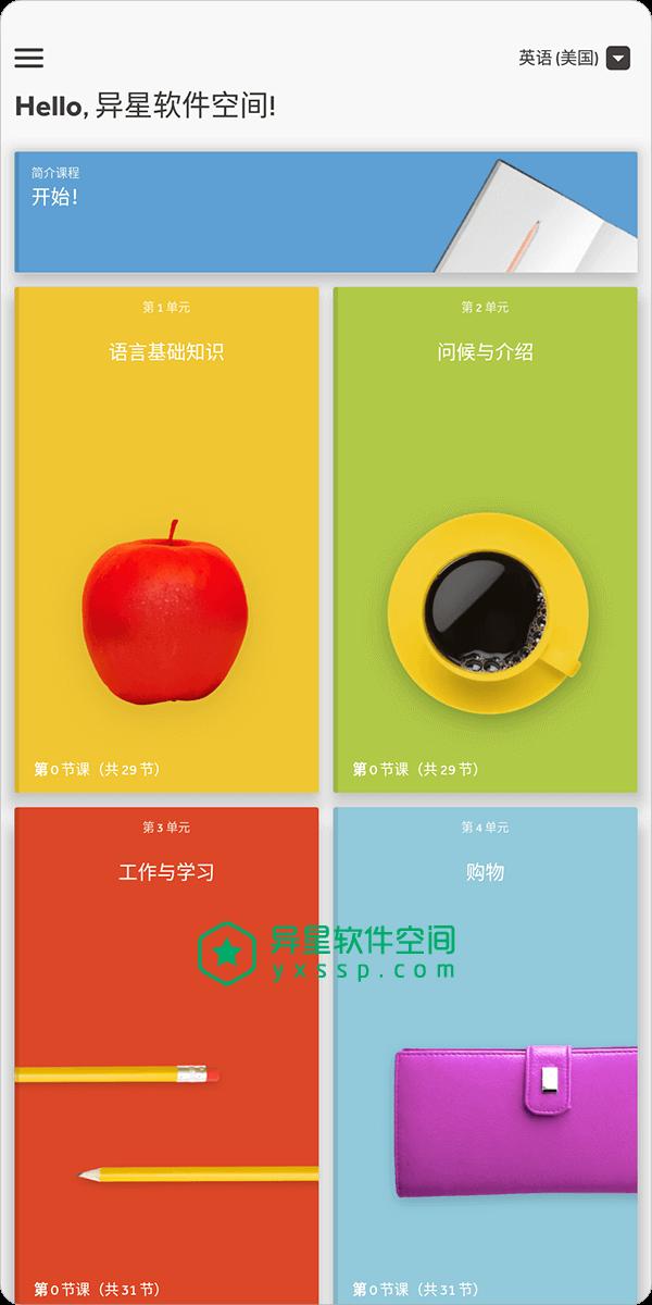 Rosetta Stone「语言学习」v8.9.0 for Android 解锁高级订阅版 —— 帮助您轻松直观地学习一门新的语言-语言, 语法, 词汇, 英语, 旅游, 教育, 学习, 外语, Rosetta